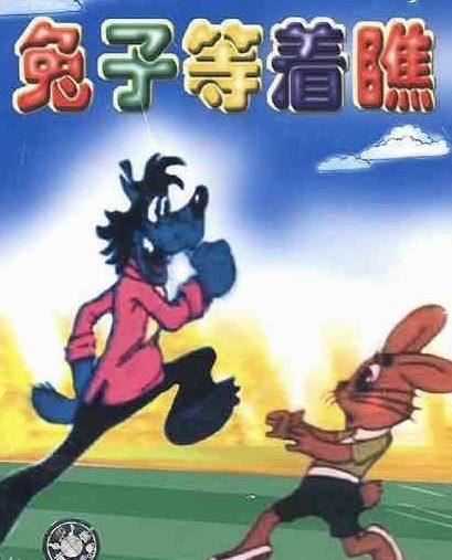 【童年80-90年代最经典动画片】-2
