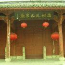 衢州攻略图片
