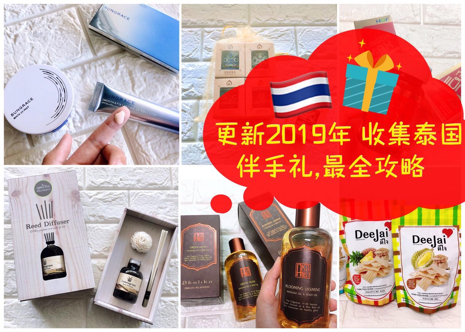 2019年更新泰国伴手礼清单合集