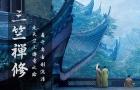 毕业季 | 杭州灵隐寺太闹•天竺三寺·1-10人VIP小团(法喜寺+法镜寺+中印寺+法云古村·半日游)