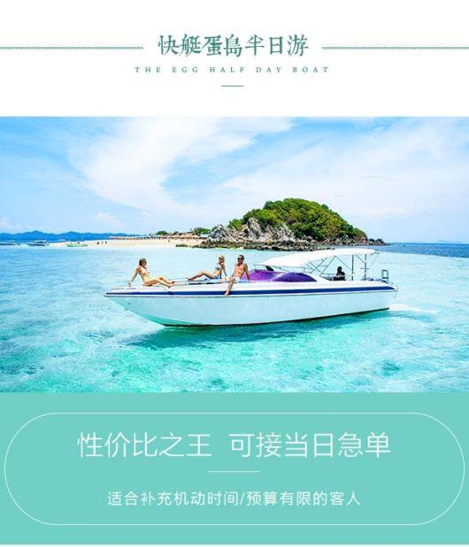 【豪华帆船家庭游】普吉岛蛋岛蜜月岛安妮号豪华双体帆船半日/一日游