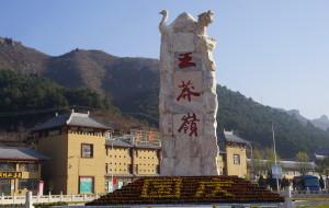 【陵川图片】南太行之旅二----王莽岭--万仙山景区