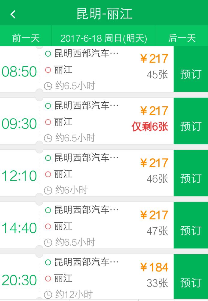 除了飞机和火车还有别的方式去丽江吗?下午两点多到昆明.
