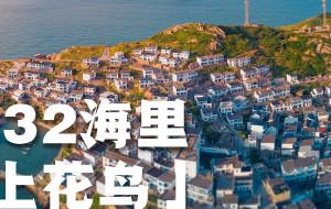 【浙江图片】东海有座小岛,很少有人知道