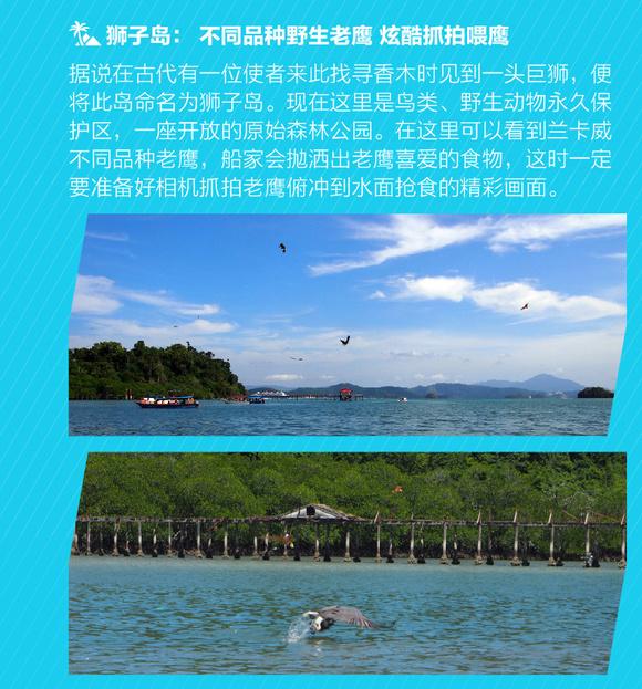 马来西亚 兰卡威包船跳岛游 私人包船/自定路线 孕妇岛 湿米岛 狮子岛