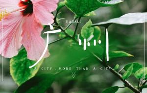 【广东图片】在一座城,活一次(*在广州,寻找妈妈的童年记忆*)