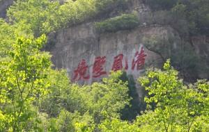 【朝阳图片】周边游----朝阳(清风岭---中国地)