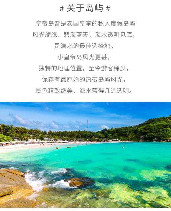 泰国普吉岛大小皇帝岛一日游(豪华舒适游艇天蝎号 玩法多样 国际潜水