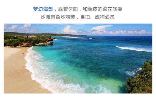 巴厘岛蓝梦岛一日游 四月特惠 三点浮潜 海底漫步 三大海滩俱乐部