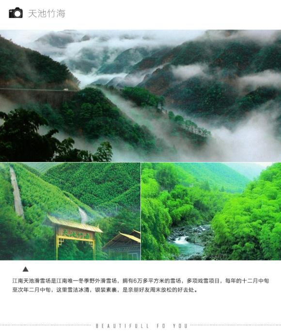 安吉江南天池成人门票 江南天池景区大门票 滑雪大门票图片