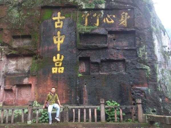 中岩寺位于四川省眉山市青神县东南11公里处,在岷江东岸。分上,中,下三寺,统称中岩寺。面积5平方公里,为龙泉山脉的一段。最高处为海拔616米的慈姥岩。山间的寺庙据说唐代初建。曾也香火鼎盛。后苏东坡在山间的中岩书院读书,后结识他的夫人王弗。据说现岩壁上的唤鱼池还是两人联姻时所书。从成都出发上G5高速在新津转S2高速。青神下高速,然后沿县道往东南方向行驶,。出了城区过了一大桥往右前行,通往景区的公路不是太宽,但会车不成问题,就是大车太多,它们速度又快,真的要远离它们才是。 路两岸翠竹依依,一边靠岷江,一边靠山