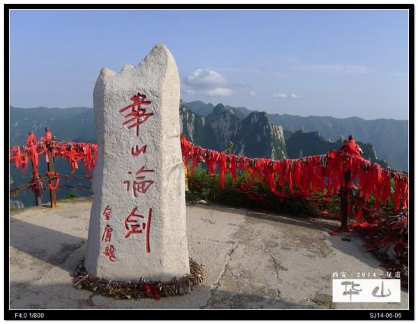 华山仙门有声小�_华山 游记  华山上有两处体验惊险攀爬的地方:长空栈道和鹞子翻身,这