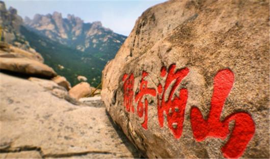 【青岛出发】崂山+太清宫+仰口+觅天洞+天苑+万寿峰1日游(游道教圣地