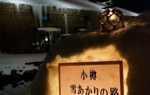小樽娱乐-小樽雪灯之路