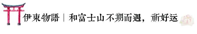 伊東物語 | 和富士山不期而遇,祈好运