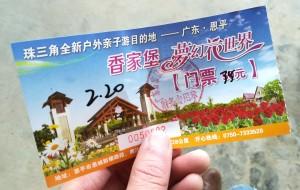 【恩平图片】年初五去恩平香家堡游玩(2018)