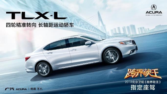 跨界歌王指定座驾广汽Acura TLX-L,四轮精准转向 长轴距运动轿车,邀您见证声来不凡!