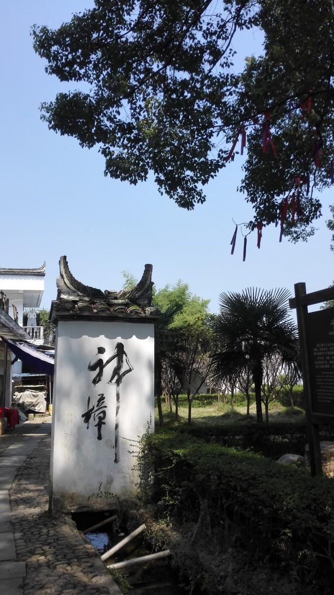 书记你好。我是坪庄乡免古池村的 - 东乡族自治县委... - 人民网