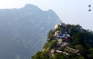 【渭南图片】徒步登攀上北峰  东峰凌空观日出