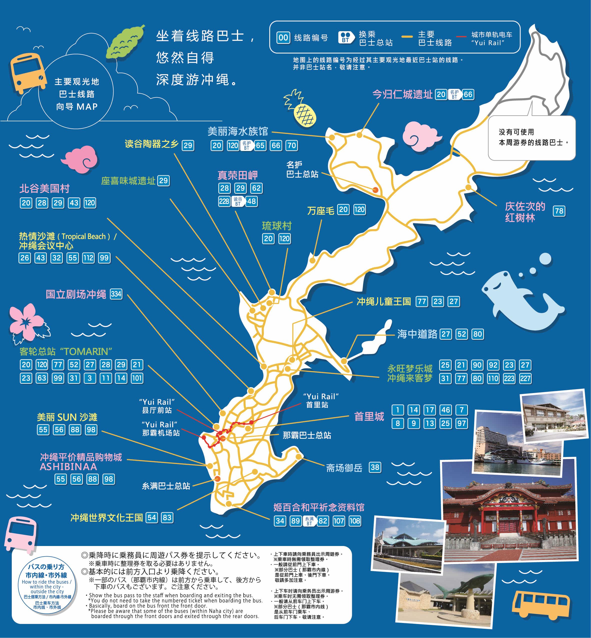 琉球巴士全线; ●  冲绳巴士全线; ● 那霸巴士全线; ● 东阳