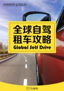 全球自驾租车攻略旅游攻略
