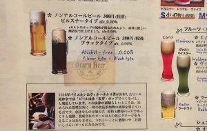 小樽娱乐-Otaru Soko No.1 Brewery
