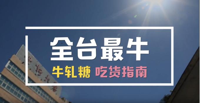 台湾 最著名的伴手礼前三名:凤梨酥、牛轧糖、太阳饼,这三样几乎是观光客们一致认同的「来 台湾 必买商品」,有带这三样回去送人,才能证明你来过 台湾 。 「牛轧糖」其实是 台湾 一种传统的糖果品类,香甜浓厚的奶香味,搭配上脆硬花生,核桃等干果,让许多人品尝过后,纷纷爱上这种甜美滋味。既然 台湾 牛轧糖的旺季到来了,那就来告诉你知名旅游节目湾湾我来了提供的「牛轧糖吃货指南」,他们可是经过千位学生评比出来的呢!
