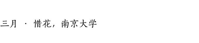 三月 · 惜花,南京大学