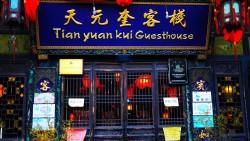 平遥美食-天元奎饭店 TianYuanKui Hotel