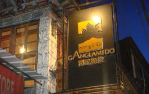 西藏娱乐-冈拉梅朵