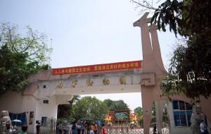 广西娱乐-南宁动物园