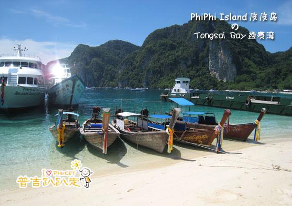 泰国普吉岛旅游攻略(三) 抵达,出海