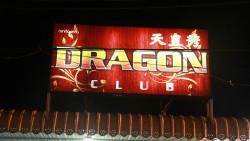 普吉岛娱乐-天皇秀(DRAGON CLUB(原名JJ CLUB))