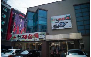釜山美食-老奶奶河蚬汤