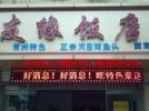 常州恐龙园友缘饭店