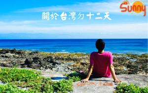 【台湾图片】12天台湾环岛行 最美ㄉ風景——是人