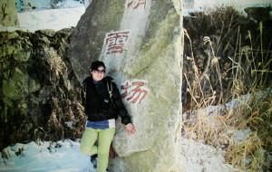 【咸宁图片】2013九宫山滑雪咸宁温泉三日自助