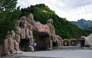 【涞源图片】游白石山国家地质公园