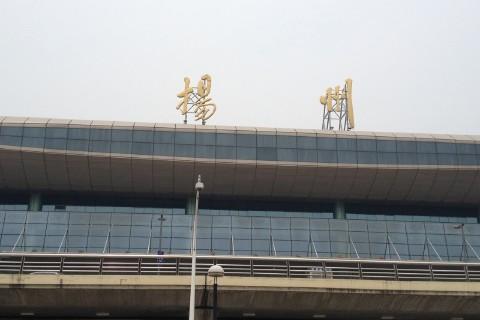 西安公交论坛_扬州火车站,火车站地址_电话_交通,火车站图片 - 马蜂窝