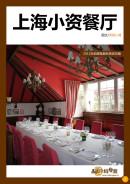 上海小资餐厅