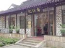 旺山忆江南饭店