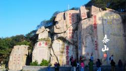 泰山景点-唐摩崖石刻