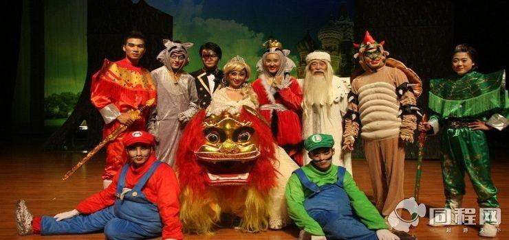 天津市曹禺剧院月亮树儿童艺术剧团