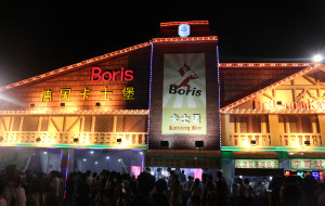 山东娱乐-青岛国际啤酒节