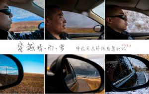 【大兴安岭图片】穿越晴.雨.雪-呼伦贝尔环线自驾行记 2013.9