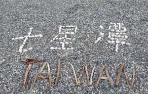 """【台湾图片】""""品味自由""""——感受精致温情的台湾(台湾东线9日自由行初体验)"""