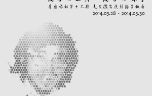 【安庆图片】3.28【青藤诗社&拜徽舵】16期:安庆诗会-海子的三月,海子的怀宁