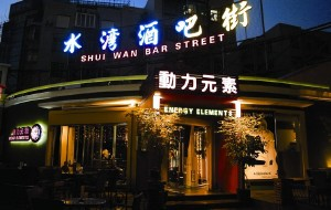 珠海娱乐-水湾路酒吧街