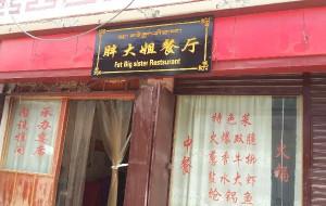 稻城美食-胖大姐饭店