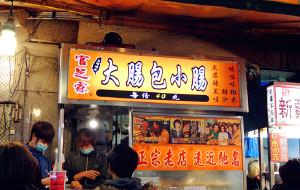 台中美食-官芝霖大肠包小肠